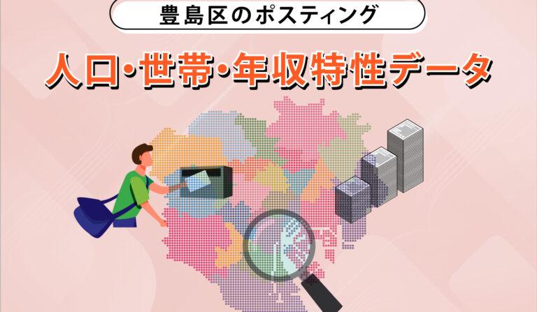 豊島区のポスティング 人口・世帯・年収特性データの画像