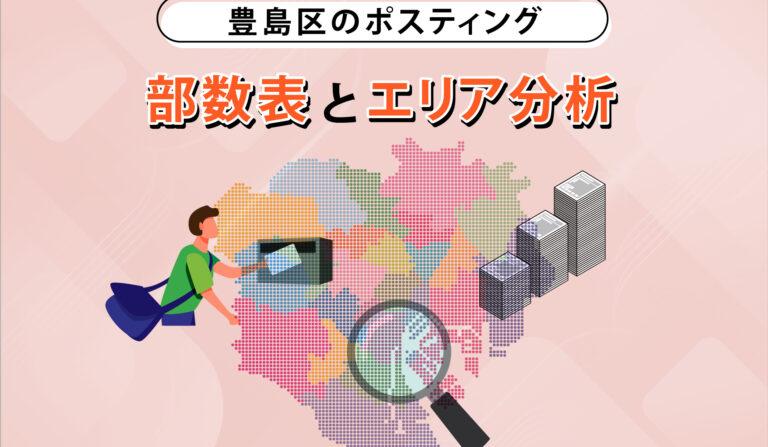 豊島区のポスティング 部数表とエリア分析の画像