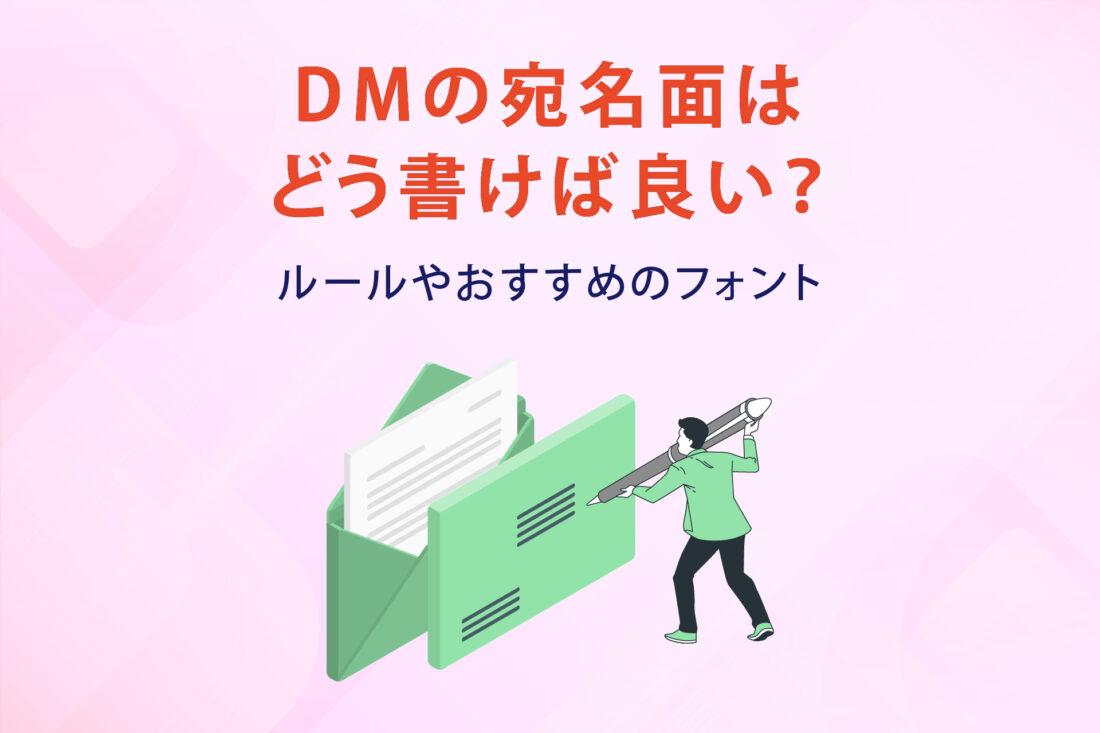 DMの宛名面はどう書けば良い?ルールやおすすめのフォントの画像