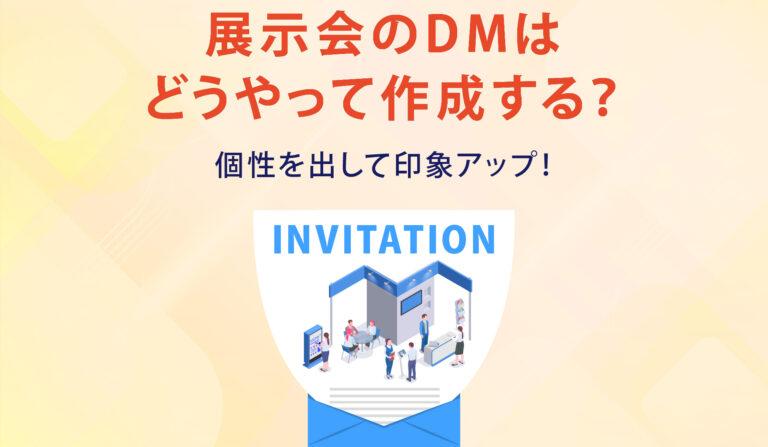 展示会のDMはどうやって作成する?個性を出して印象アップ!の画像