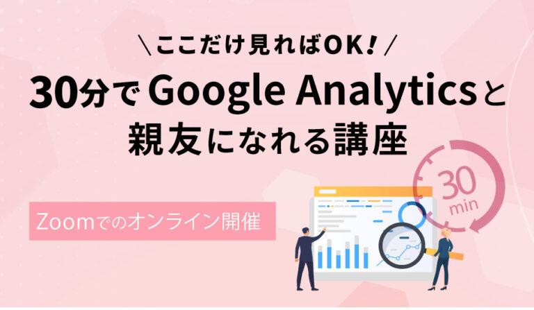 30分でGoogleAnalyticsと親友になれる講座の画像