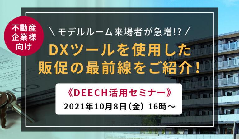 モデルルーム来場者が急増!?DXツールを使用した販促の最前線をご紹介!DEECH活用ウェビナーの画像