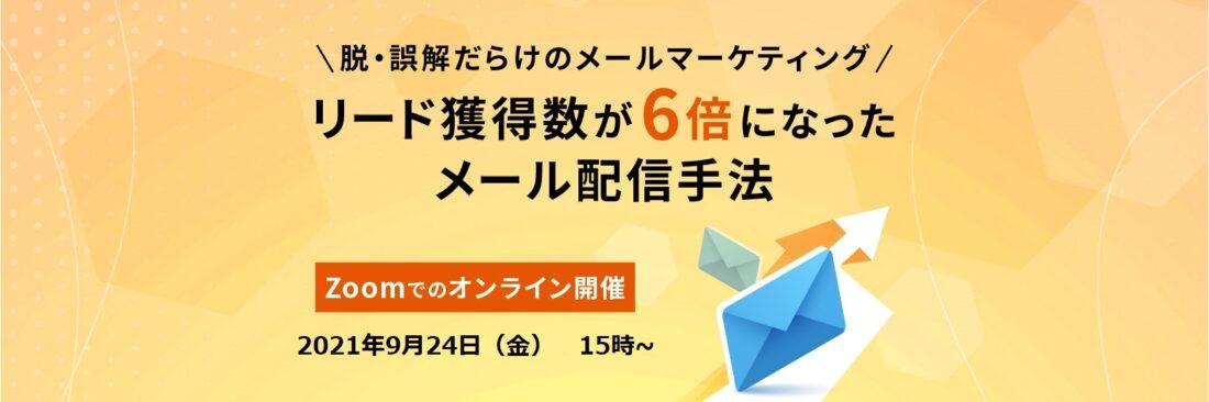 脱・誤解だらけのメールマーケティング リード獲得数が6倍になったメール配信手法