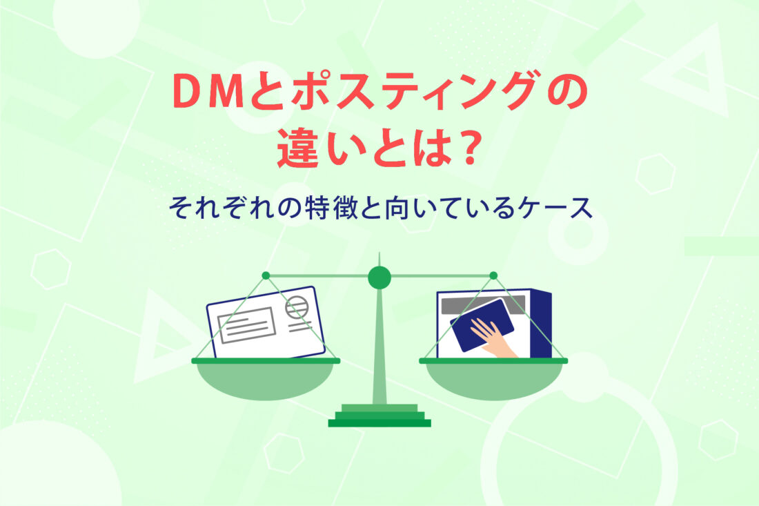 DMとポスティングの違いとは?それぞれの特徴と向いているケースの画像