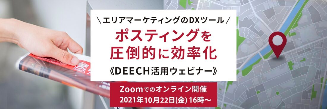 エリアマーケティングのDXツールポスティングを圧倒的に効率化できる!DEECH活用ウェビナー