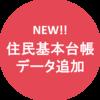 NEW!! 住民基本台帳データ追加