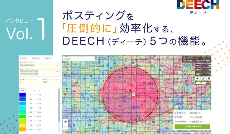 ポスティングを「圧倒的に」効率化する、DEECH(ディーチ)5つの機能。の画像