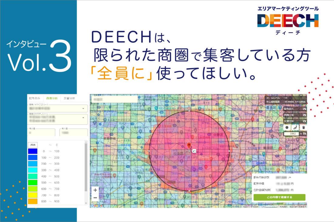 DEECHは、限られた商圏で集客している方「全員に」使ってほしいの画像