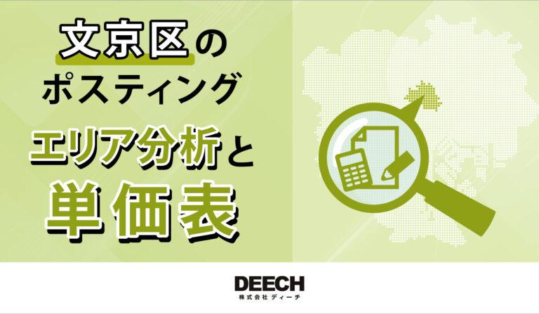 文京区のポスティング エリア分析と単価表の画像