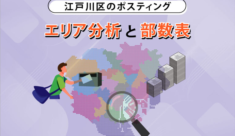 江戸川区のポスティング エリア分析と部数表の画像