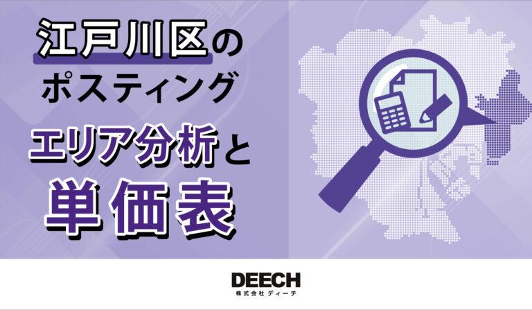 江戸川区のポスティング エリア分析と単価表の画像