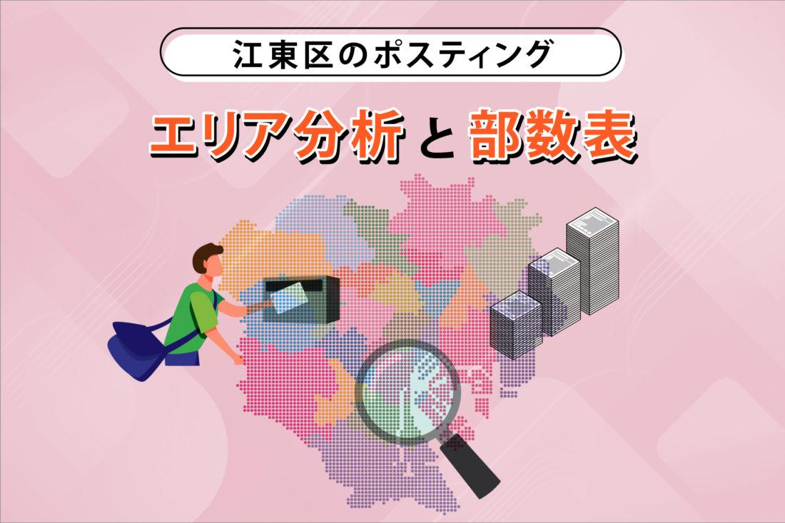 江東区のポスティング エリア分析と部数表の画像