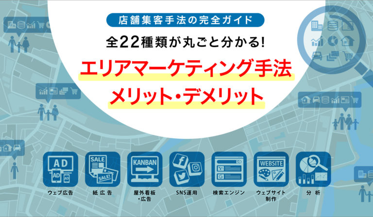 エリアマーケティング手法 全22種類のメリットデメリットの画像