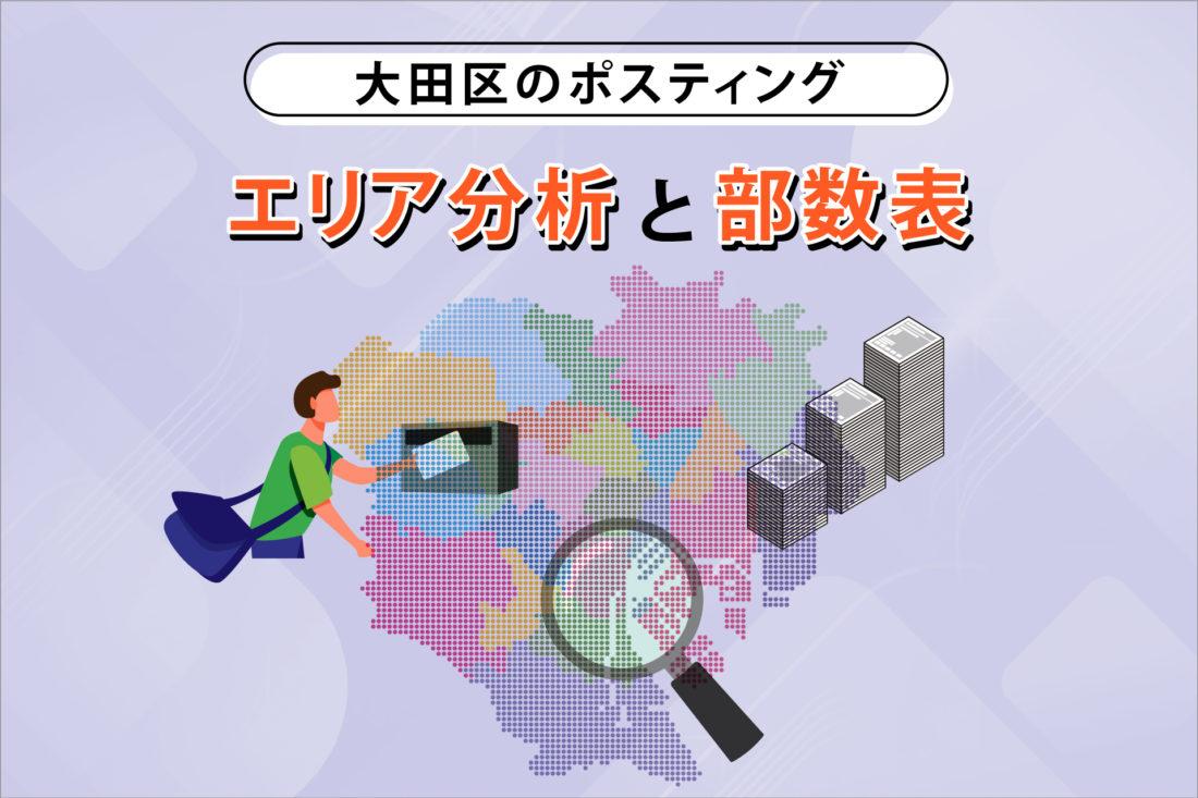 大田区のポスティング エリア分析と部数表の画像