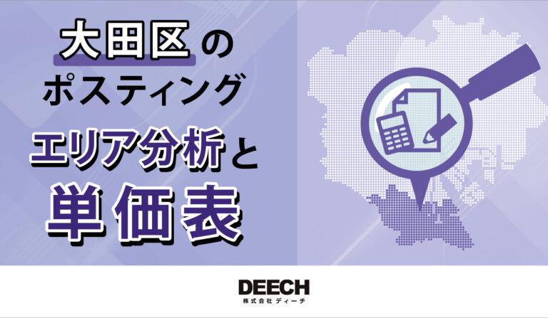 大田区のポスティング エリア分析と単価表の画像