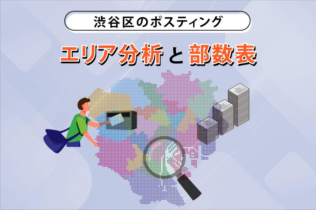 渋谷区のポスティング エリア分析と部数表の画像