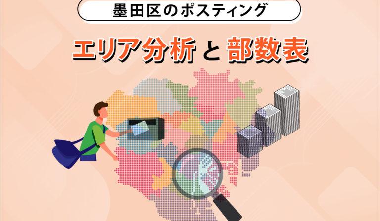 墨田区のポスティング エリア分析と部数表の画像