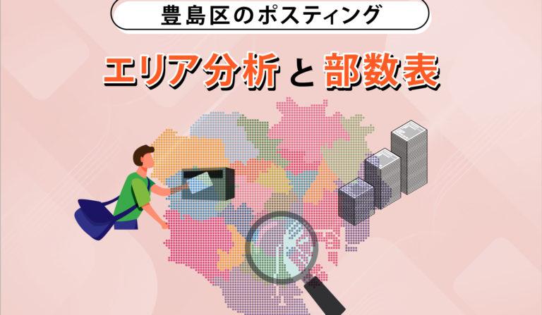 豊島区のポスティング エリア分析と部数表の画像