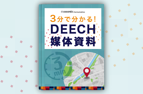 DEECH媒体資料