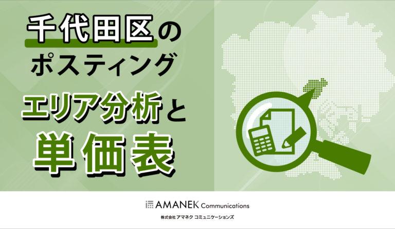 千代田区のポスティング エリア分析と単価表の画像