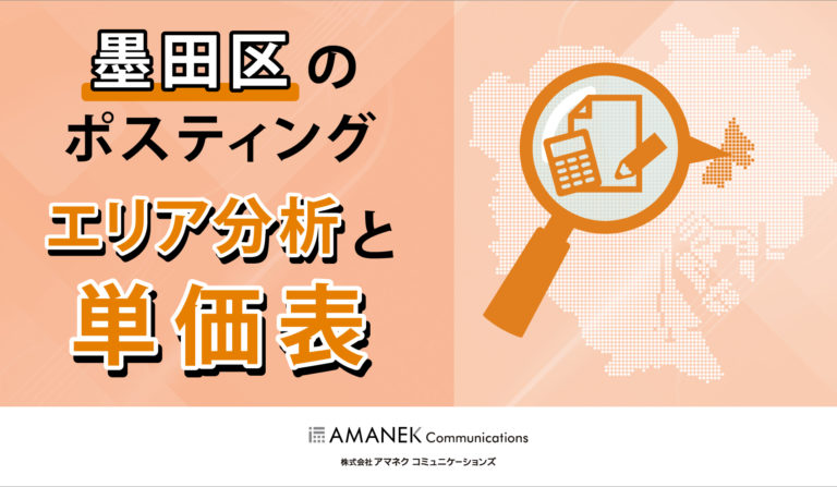 墨田区のポスティング エリア分析と単価表の画像