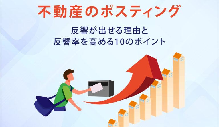 不動産のポスティング 反響が出せる理由と反響率を高める10のポイントの画像